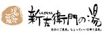 Shinzaemon no Yu 山形蔵王温泉 新左衛門の湯